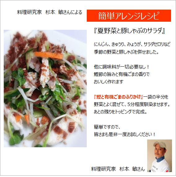 鰹と有機ごまのふりかけレシピ