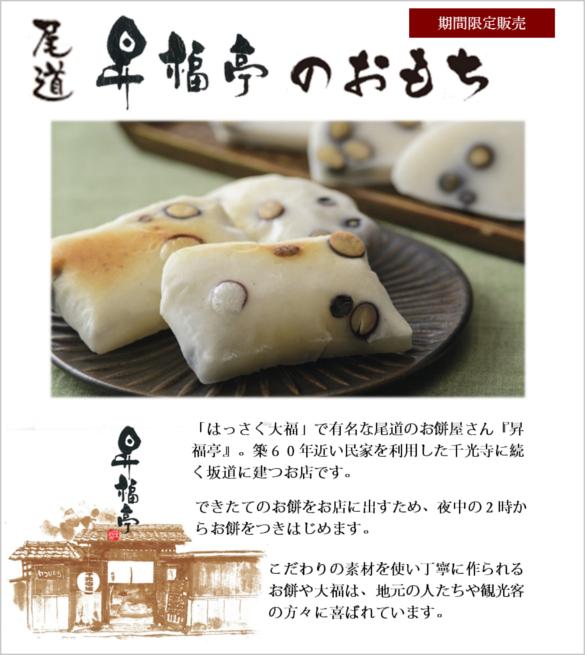 7203昇福亭おもちTOP