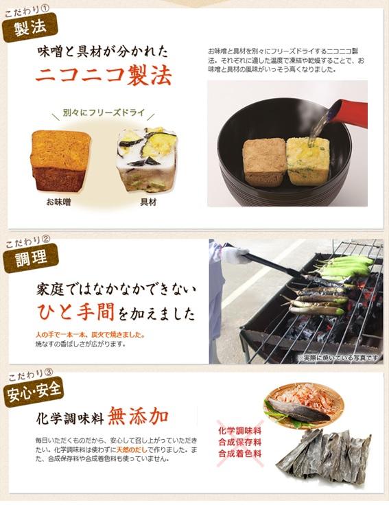 7288味噌汁