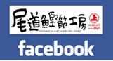 facebookサイドバナー