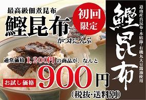 鰹昆布初回お試し900円(税抜)