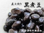 7275黒煮豆